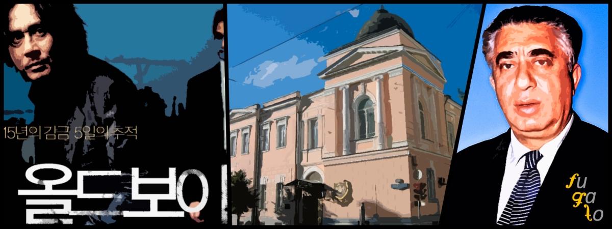 """Cartel de la película """"Oldboy"""", Escuela Estatal de Música Gnessin y Aram Jachaturián."""